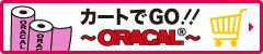 ショッピングカート付サイト「カートでGO!!オラカル」はこちら