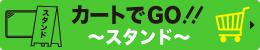 ショッピングカート付サイト「カートでGO!!スタンド」はこちら